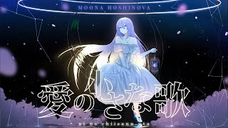 【Original Song】愛の小さな歌 || Ai no Chiisana Uta - Moona Hoshinova