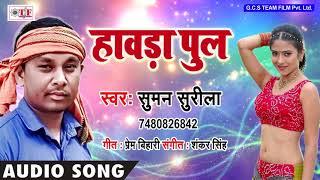 Dekhani Hawada Pul Re ~ Suman Surila Latest Song ~ Bhojpuri Song 2018 ~ Dulha Chahi Skin Touch