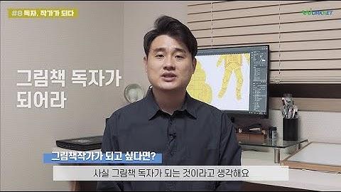 워크넷이 만난 사람들_그림책작가 정진호