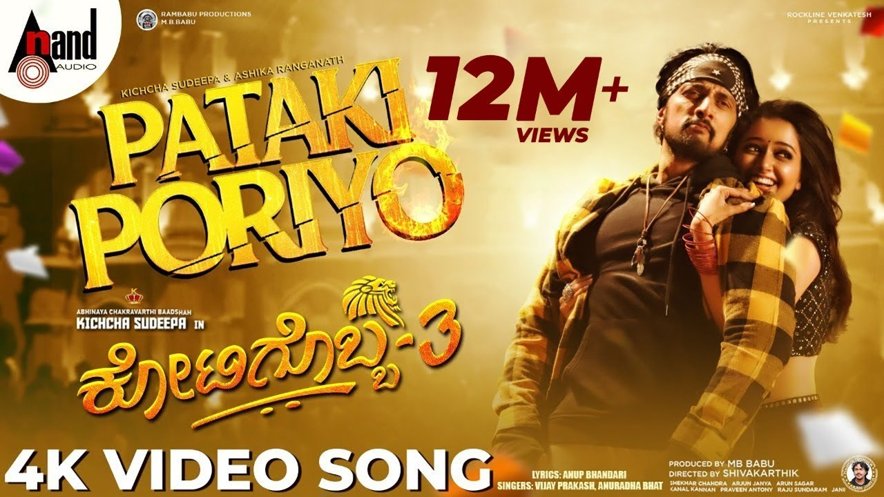 Download Kotigobba 3 | Pataki Poriyo | 4K Video Song | Sudeepa | Ashika | Arjun Janya |ShivaKarthik |S.P.Babu