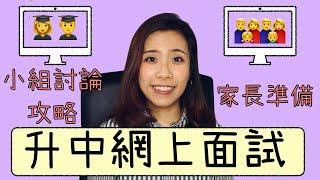 Publication Date: 2020-03-15 | Video Title: 【升中網上面試】家長如何為子女準備?|小組討論攻略|Miss