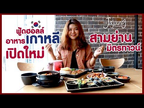 พาไปกินอาหารเกาหลีแท้ๆ ฟู้ดฮอลล์อาหารเกาหลีเปิดใหม่ สามย่านมิตรทาวน์ !!! | TheJajung Channel