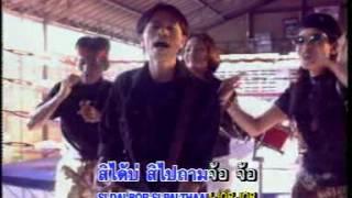 สาวซำน้อย MV - ร็อคสะเดิด - PGM Record official -- คอมเม้นท์ ไลค์ แชร์ ด้วยนะเด้ออ