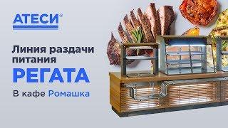Регата в интерьере кафе Ромашка Самара(Описание., 2014-10-23T07:52:05.000Z)