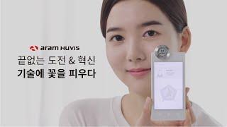 아람휴비스(주) 진단기 사업부 소개 영상