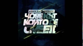 ЯВКАТА ДЛГ - МУМУ (инстр. MADMATIC)