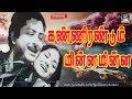 கண்ணிரண்டும் மின்னமின்ன   Kannirandum Minnaminna   Aandavan Katalai   MS Viswanathan   L.R Eswari HD