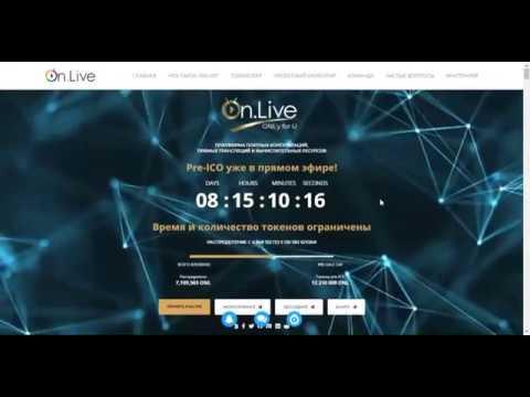 OnLive ICO обзор | лучшая платформа для платных консультаций и прямых трансляций