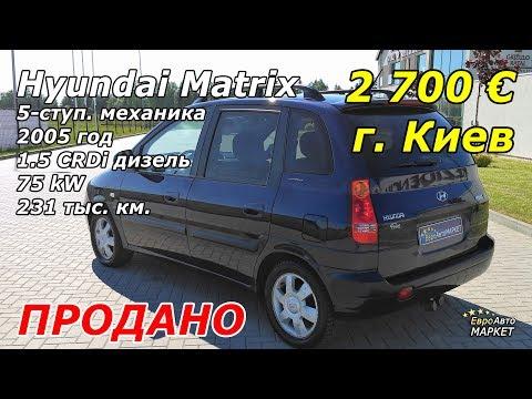 1700 евро. Осмотр в Литве. HYUNDAI MATRIX, 5 ступ. механика, 2005 год, 1.5 CRDi дизель, 75 kW