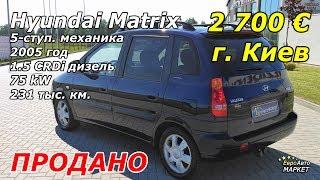 Авто на литовских номерах.  Hyundai Matrix, 2005, 1.5 CRDi.  Из Франции / EvroAvtoMarket