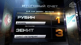 Highlights Rubin Vs Zenit (1-3) | RPL 2015/16