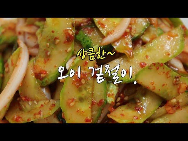 ???? ???? ???~ ???? ????~ [??] Korea Spicy cucumber side dish