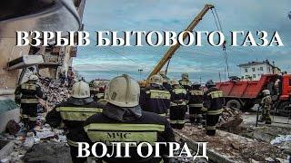 Взрыв бытового газа, Волгоград