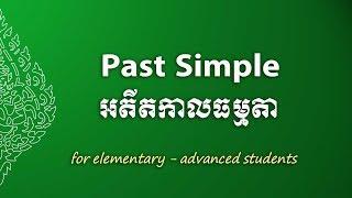 Past Simple tense, បច្ចុប្បន្នកាលធម្មតា, speak Khmer