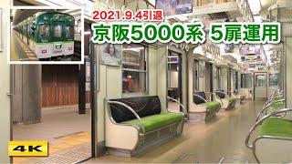 【貴重映像】京阪5000系 5扉運用 ~ラッシュに活躍した元祖にして最後の多扉車~【4K】