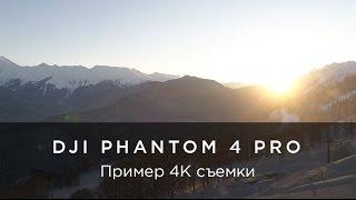 видео Беспилотный летательный аппарат Phantom 4