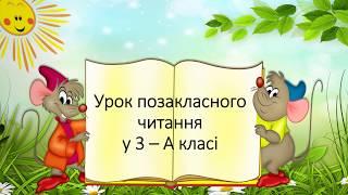 Урок позакласного читання: «Літературні казки українських письменників» НВК №38