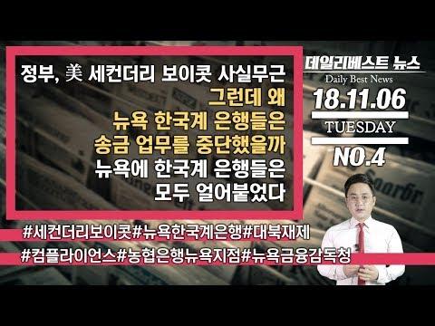 정부, 美 세컨더리 보이콧 사실무근…그런데 왜 뉴욕 한국계 은행들은 송금 업무를 중단했을까…뉴욕에 한국계 은행들은 모두 얼어붙었다