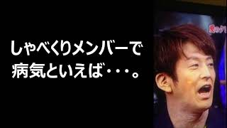 【衝撃】堀内健(ホリケン) しゃべくり007 途中退席...!?顔色悪すぎ重病...