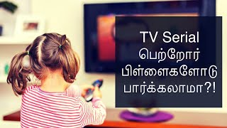 Effects of TV Serials on Kids | TV சீரியல் குழந்தைகளோடு பார்க்கலாமா?? | Social Awareness Tamil Video