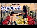 Download Wo Mujhe Chhod Gayi (Tahir Chishti New Ghazal) | Very Emotional  # Must Watch MP3 song and Music Video