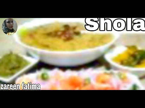Shola recipe cook with Zareen Ftima(urdu hindi)