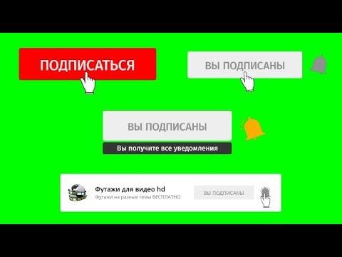 Лайк подписка колокольчик бесплатно скачать на зеленом фоне заказать монтаж