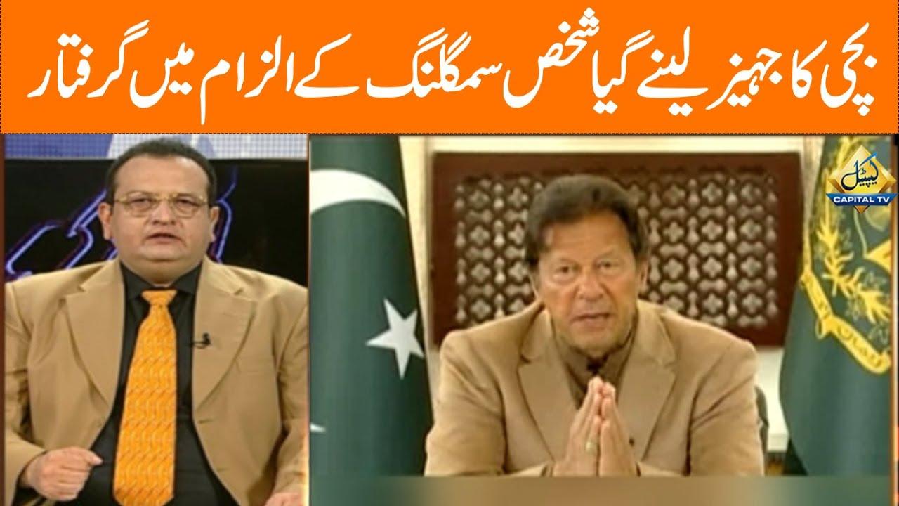 Bachi Ka Jahez Lene Gaya Shaksh Smuggling iIzam Mein Geraftaar | Zanjeer e Adal with Shadab Riaz
