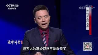 《法律讲堂(生活版)》 20191211 弄假成真的离婚| CCTV社会与法