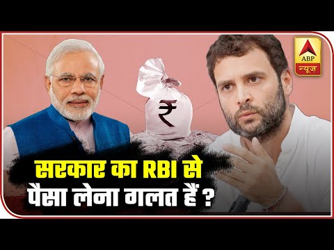 Congress Terms Govt's Decision Of Taking Rs 1.76 Lakh Crore From RBI 'Catastrophic'| Seedha Sawal