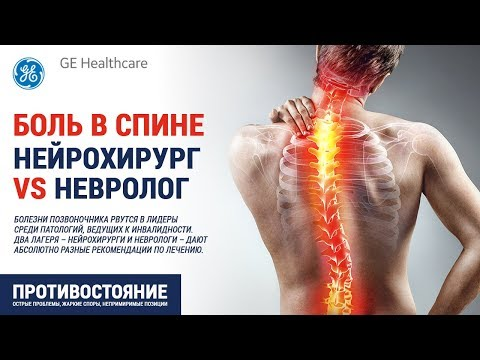 Боль в спине: нейрохирург Vs невролог