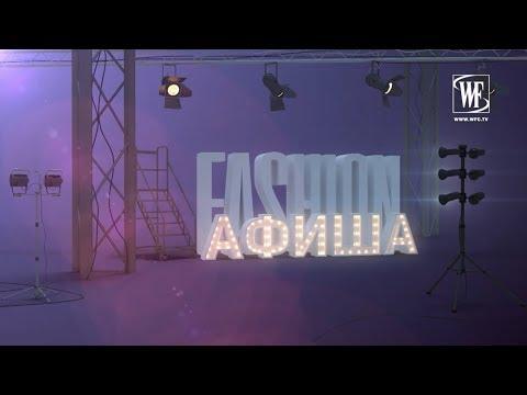 Премьеры кино 1 ноября 2018 | #fashionАФИША 78