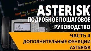 Asterisk | Часть 4 - 3. Переадресация звонков FollowMe