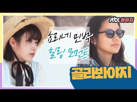 [골라봐야지] 꿀케미 효리(Lee hyo ri)♥아이유(IU) 힐링 모먼트 모아보기 #효리네민박 #JTBC봐야지