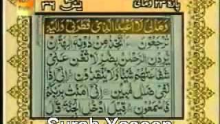 surah-yaseen-full-with-urdu-translation