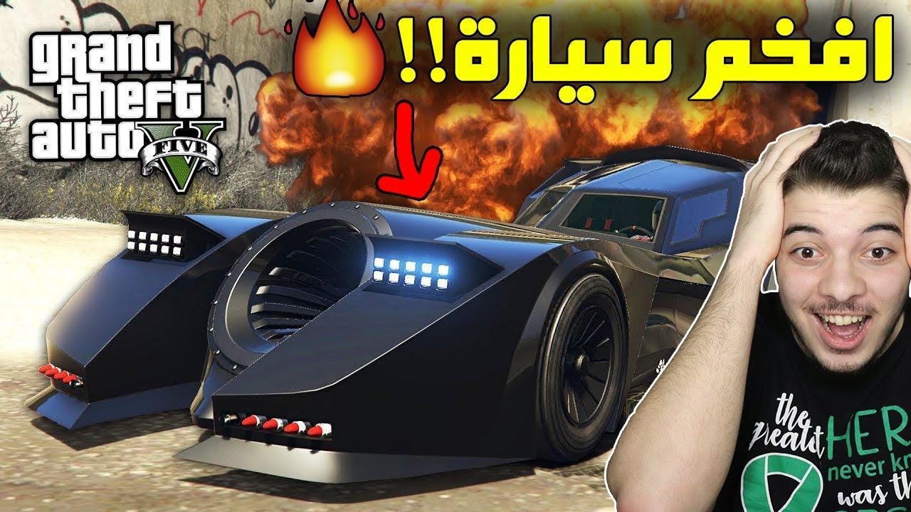 اخيرا شريت سيارة باتمان في قراند 5 اقوى سيارة في اللعبة Gta V Youtube