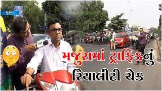 SURATના માંજુરામાં Trafficનું  Reality Check ॥ Sandesh News TV
