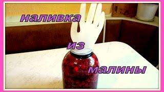 Заготовки из малины ч.1. (малиновое вино). Bars of raspberry p.1.(raspberry wine)