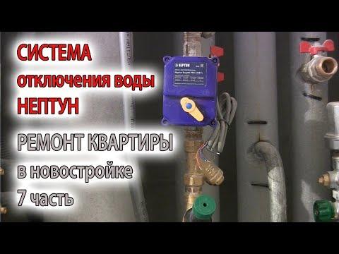 Система автоматического отключения и контроля протечки воды Нептун