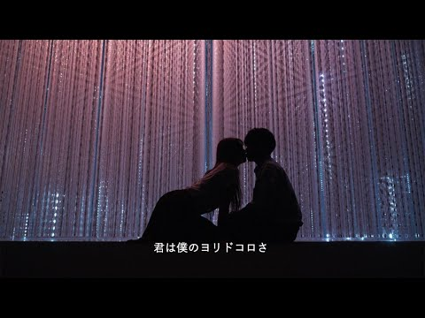 Hilcrhyme「ヨリドコロ」Photo Video -Edited by TOC-