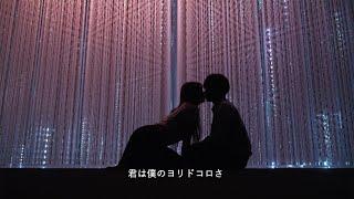 Yoridokoro / Hilcrhyme Video