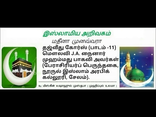 11 - தஜ்வீது கோர்ஸ் மௌலவி J.A. நைனார் முஹம்மது பாகவி அவர்கள்