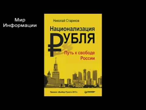 Н.СТАРИКОВ НАЦИОНАЛИЗАЦИЯ РУБЛЯ СКАЧАТЬ БЕСПЛАТНО