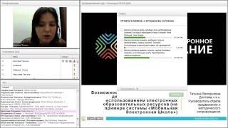 Реализация системно-деятельностного подхода с использованием электронных образовательных ресурсов