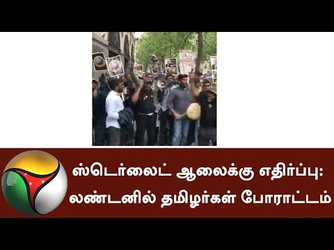 Tamils in london protest against Sterlite before Chairman's residence of Vedanta Group