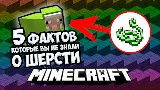 5 ФАКТОВ О ШЕРСТИ  КОТОРЫЕ ВЫ НЕ ЗНАЛИ  В МАЙНКРАФТЕ Minecraft ФАКТЫ