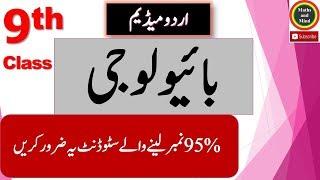 9th class urdu guess paper 2019|Urdu guess paper 9th class 2019
