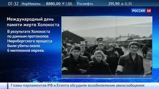 Скорбь и ужас Европы: День памяти жертв Холокоста