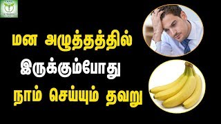 Super Foods for Stress Relief - Home Remedies || Health Tips In Tamil