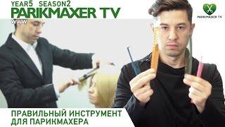 Правильный инструмент для парикмахера. Парикмахер тв.(YouTube: https://www.youtube.com/user/parikmaxerTV ▷ Instagram: https://www.instagram.com/parikmaxertv/ ▷ Periscope: ..., 2016-06-03T04:06:06.000Z)